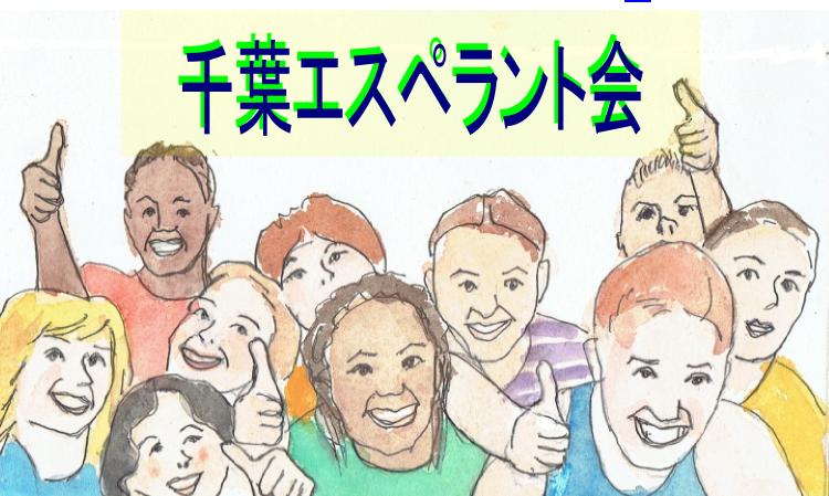 エスペラントとは - 世界共通語 千葉県でエスペラントが学べる会